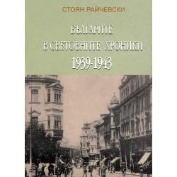 БЪЛГАРИТЕ В СВЕТОВНИТЕ ХРОНИКИ - ТОМ ІI (1939–1943)