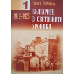 БЪЛГАРИТЕ В СВЕТОВНИТЕ ХРОНИКИ - том 1 (1912-1925)