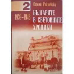 БЪЛГАРИТЕ В СВЕТОВНИТЕ ХРОНИКИ - ТОМ 2 (1939–1948)