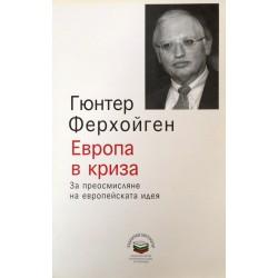 ЕВРОПА В КРИЗА За преосмисляне на европейската идея