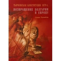 ТЫРНОВСКАЯ КОНСТИТУЦИЯ 1879 г. Возвращение Болгарии в Европу