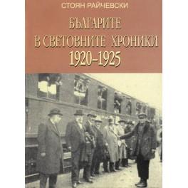 БЪЛГАРИТЕ В СВЕТОВНИТЕ ХРОНИКИ - ТОМ І (1920–1925)
