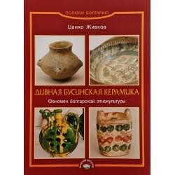 ДИВНАЯ БУСИНСКАЯ КЕРАМИКА Феномен болгарской этнокультуры