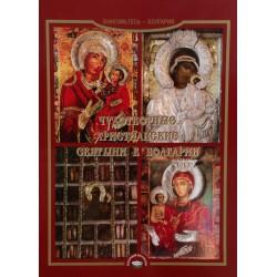 ЧУДОТВОРНЫЕ ХРИСТИАНСКИЕ СВЯТЫНИ В БОЛГАРИИ