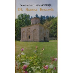 Земенский монастырь Св. Иоанна Богослова