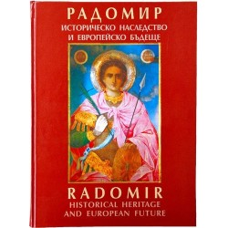 RADOMIR Historical heritage and European Future