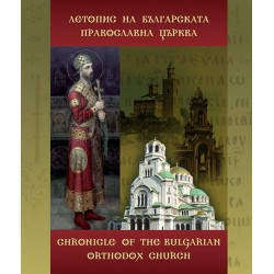 CHRONICLE OF THE BULGARIAN ORTHODOX CHURCH