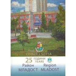 СОФИЯ / SOFIA 25 ГОДИНИ РАЙОН МЛАДОСТ 25 YEARS REGION MLADOST