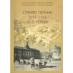 СТАРИЯТ ПЕРНИК 1891 – 1944 OLD PERNIK