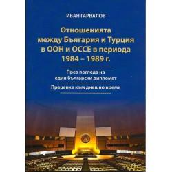 Отношенията между България и Турция в ООН и ОССЕ в периода 1984 - 1989 г.