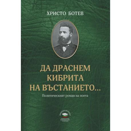 Христо Ботев ДА ДРАСНЕМ КИБРИТА НА ВЪСТАНИЕТО Политическият роман на поета