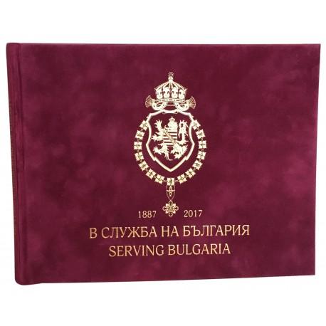В СЛУЖБА НА БЪЛГАРИЯ 130 ГОДИНИ БЪЛГАРСКА ЦАРСКА ДИНАСТИЯ 1887-2017