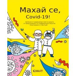 Covid 19 - Електронна книга с инструкции