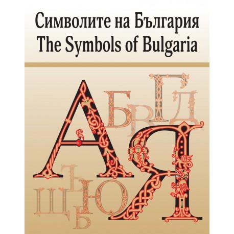 СИМВОЛИТЕ НА БЪЛГАРИЯ THE SYMBOLS OF BULGARIA
