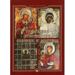 ЧУДОТВОРНИ ХРИСТИЯНСКИ СВЕТИНИ В БЪЛГАРИЯ