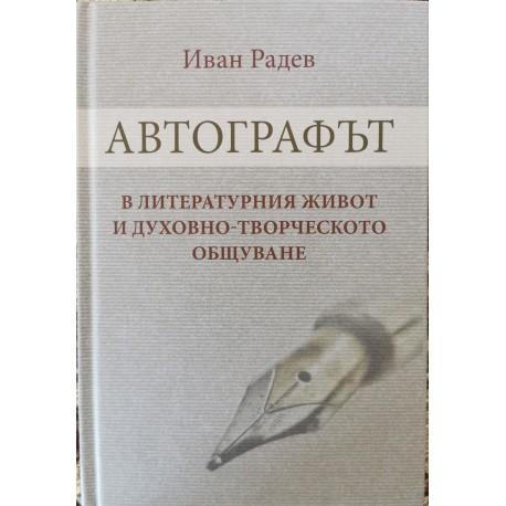 Автографът в литературния живот и духовно-творческото общуване
