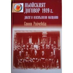 НЬОЙСКИЯТ ДОГОВОР 1919 г.