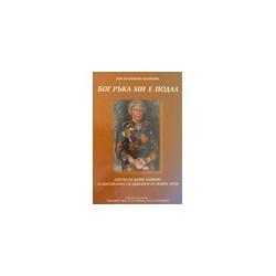 БОГ РЪКА МИ Е ПОДАЛ – поетесата Жени Заимова за житейските си одисеи и за своите музи