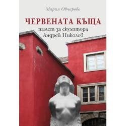 ЧЕРВЕНАТА КЪЩА - памет за скулптора Андрей Николов