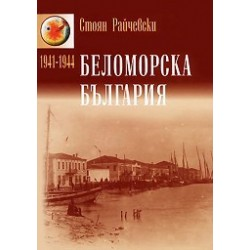 БЕЛОМОРСКА БЪЛГАРИЯ (1941 – 1944)