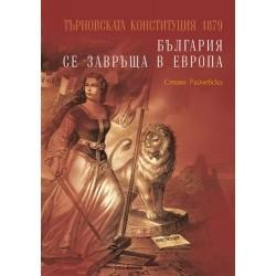 ТЪРНОВСКАТА КОНСТИТУЦИЯ 1879 - България се завръща в Европа