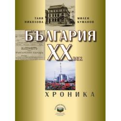 БЪЛГАРИЯ ХХ ВЕК - Хроника