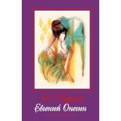 ЕВГЕНИЙ ОНЕГИН - Роман в стихове