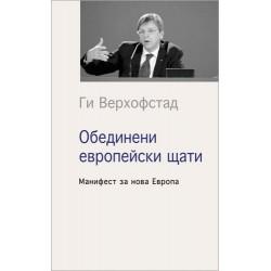 ОБЕДИНЕНИ ЕВРОПЕЙСКИ ЩАТИ-Манифест за нова Европа